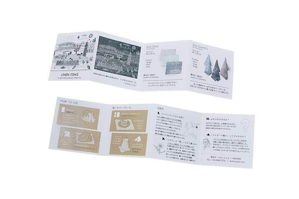 キッチンクロス(L) ある一日 ギフトセット 3枚組カラー写真01